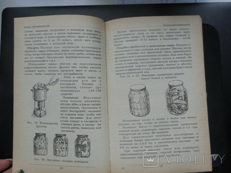И. Кравцов. Домашнее консервирование., фото №6