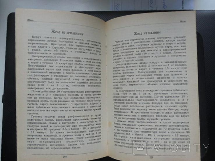 И. Кравцов. Домашнее консервирование., фото №7