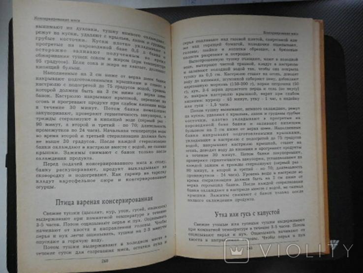 И. Кравцов. Домашнее консервирование., фото №8