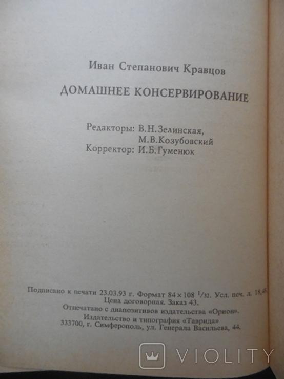 И. Кравцов. Домашнее консервирование., фото №11