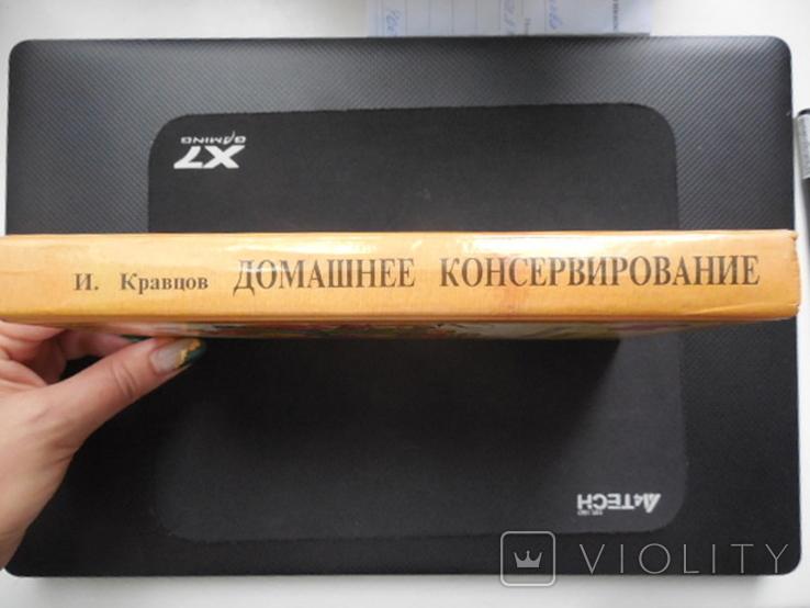 И. Кравцов. Домашнее консервирование., фото №13