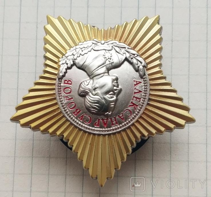 Орден Суворова II степени (копия), фото №3