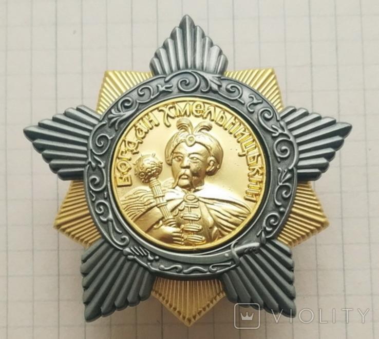 Орден Богдана Хмельницкого I степени (копия), фото №2