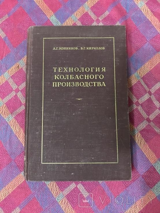 Колбасы Капитальный труд - Технология Колбасного производства, фото №3