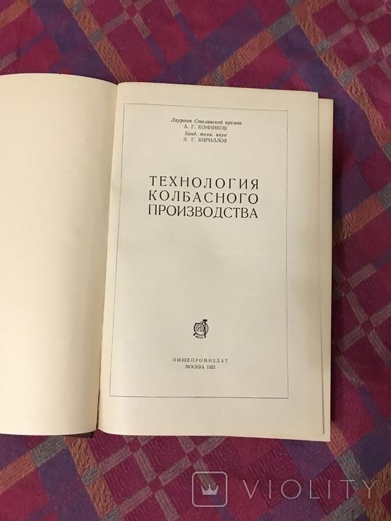 Колбасы Капитальный труд - Технология Колбасного производства, фото №4
