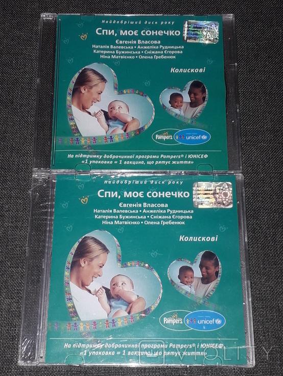 CD диск - Спи, моє сонечко. Колискові. Два диска запечатанных, фото №2