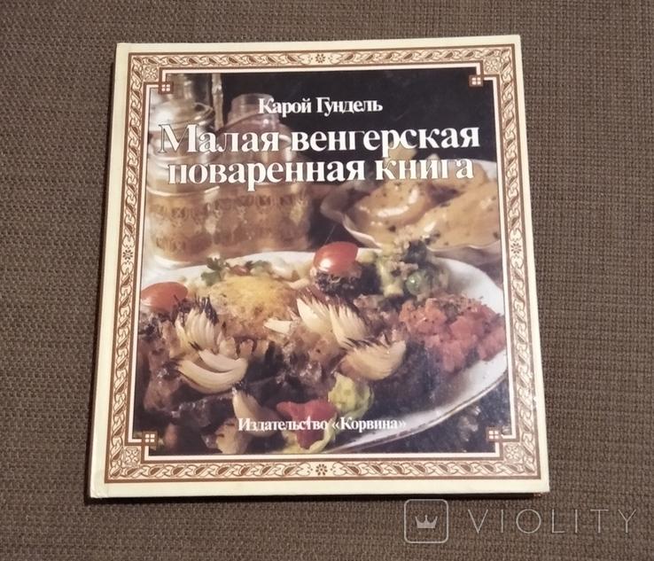 Малая венгерская поваренная книга. Отпечатана в Венгрии ., фото №2