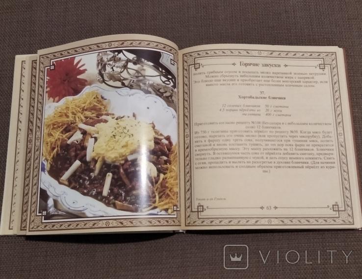 Малая венгерская поваренная книга. Отпечатана в Венгрии ., фото №7