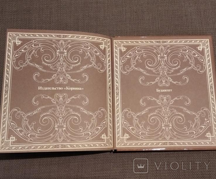 Малая венгерская поваренная книга. Отпечатана в Венгрии ., фото №11