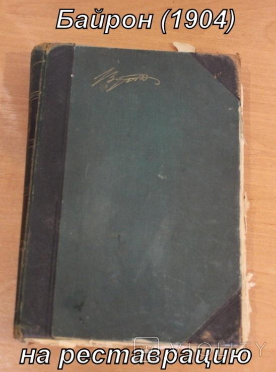 Байрон. Библиотека великих писателей (переиздание 1904 года. СПБ) -на реставрацию, фото №3