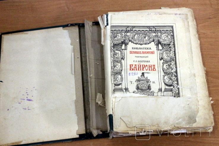Байрон. Библиотека великих писателей (переиздание 1904 года. СПБ) -на реставрацию, фото №2