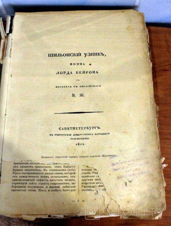 Байрон. Библиотека великих писателей (переиздание 1904 года. СПБ) -на реставрацию, фото №5