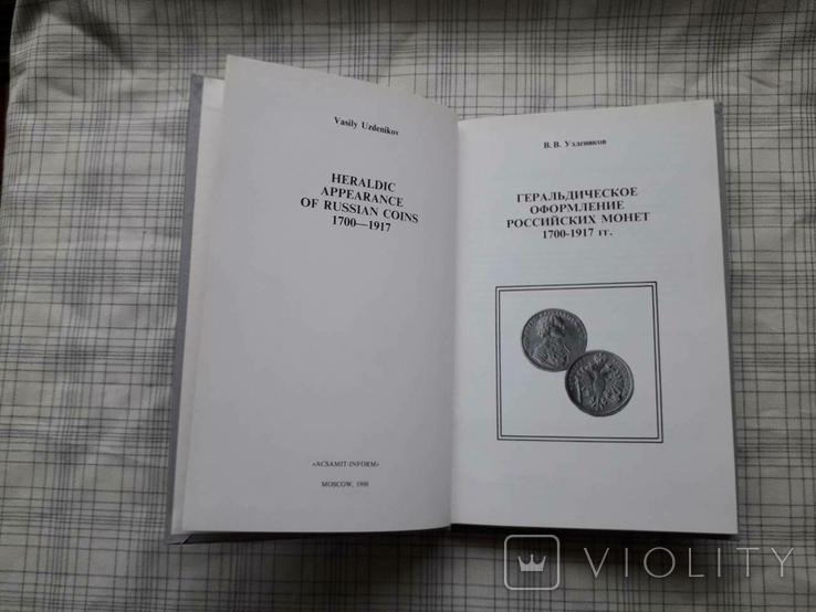 Геральдическое оформление российских монет 1700–1917 гг. В.В. Уздеников, фото №3