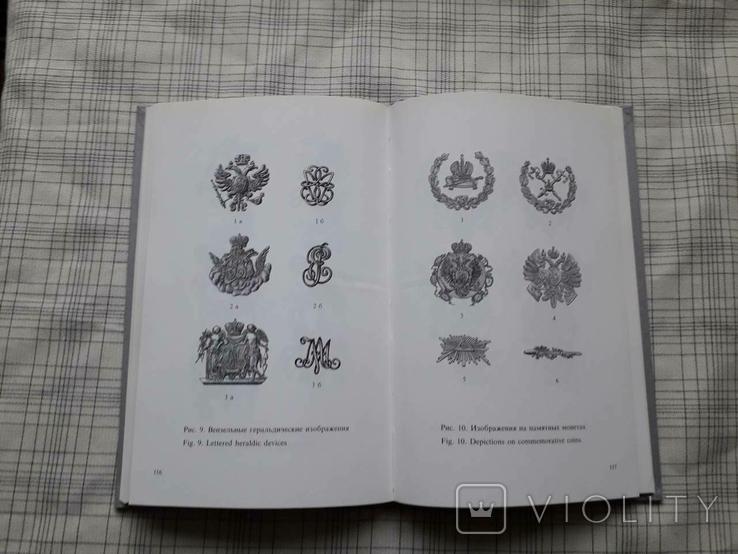 Геральдическое оформление российских монет 1700–1917 гг. В.В. Уздеников, фото №9