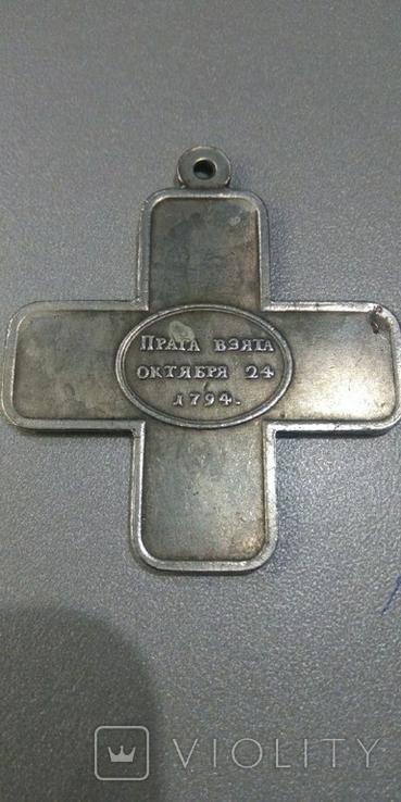Крест За взятие Праги 1794 года Екатерины 2 копия, фото №2