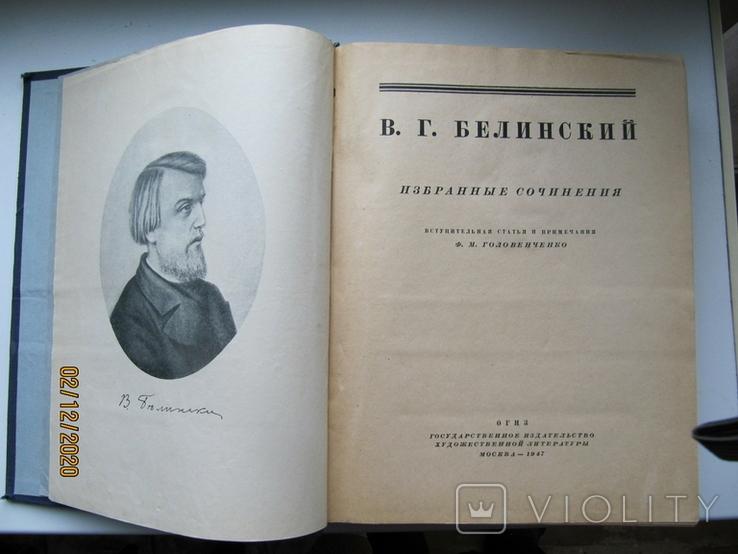 В.Белинский Избранные сочинения 1947г., фото №5