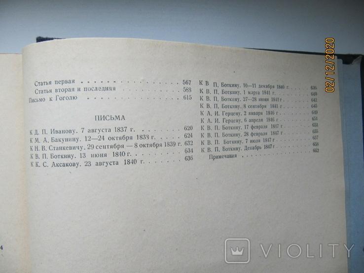 В.Белинский Избранные сочинения 1947г., фото №8