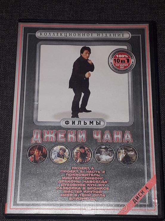 DVD диск - Джеки Чан., фото №2