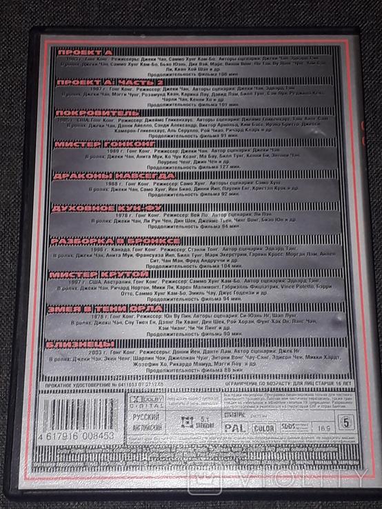 DVD диск - Джеки Чан., фото №6