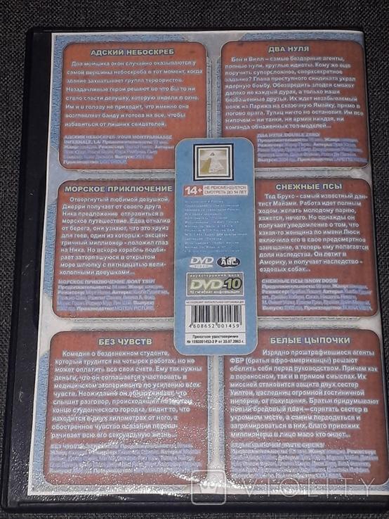 DVD диск - Сборник фильмов №1, фото №6