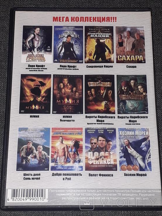 DVD диск - Сборник фильмов №2, фото №6