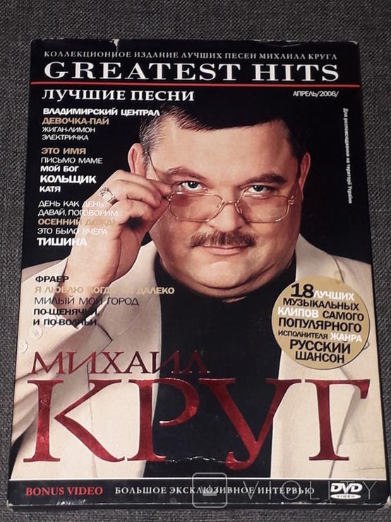DVD диск - Видео-клипы. Михаил Круг, фото №2
