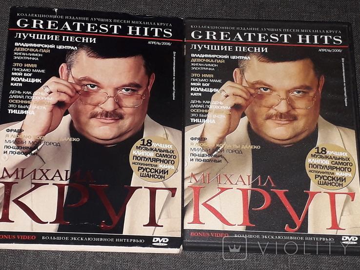 DVD диск - Видео-клипы. Михаил Круг, фото №3