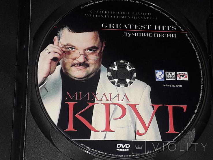 DVD диск - Видео-клипы. Михаил Круг, фото №5