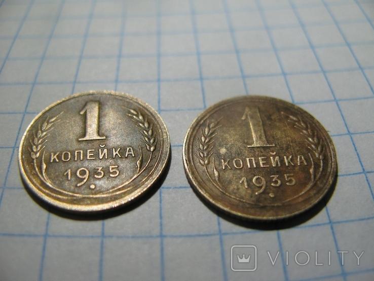 2 шт.1 коп.1935р.1а, фото №2