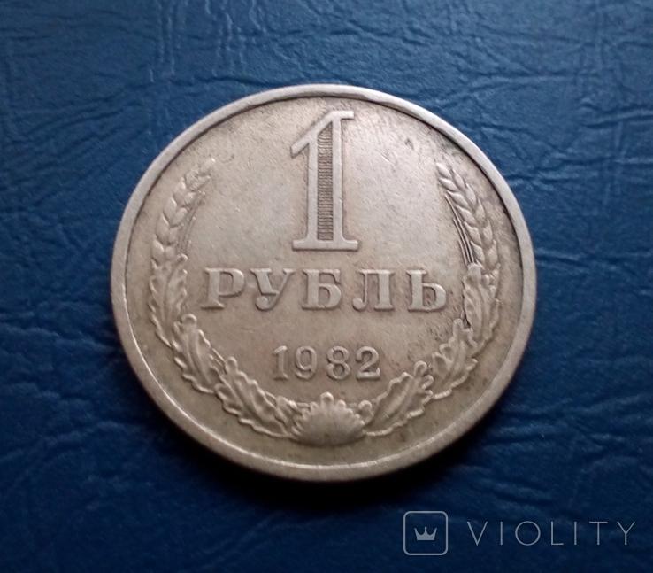 1 рубль 1982, фото №2