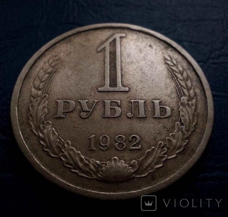 1 рубль 1982, фото №3