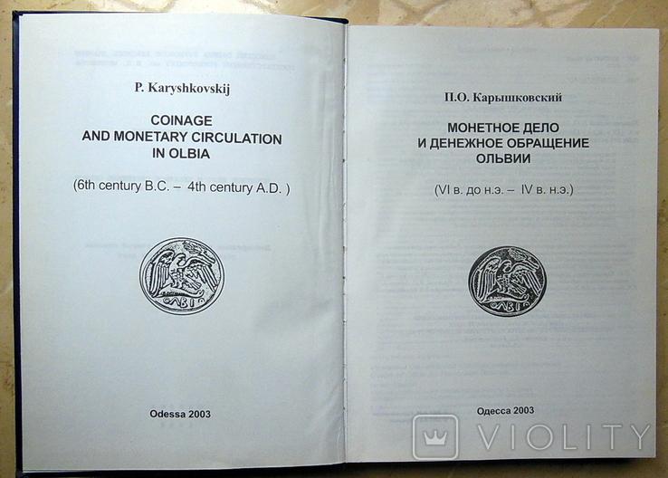 """П. О. Карышковский """"Монетное дело и денежное обращение Ольвии"""", монография, фото №3"""