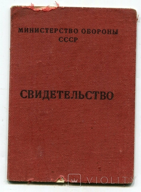Свидетельство Министерство обороны, фото №2