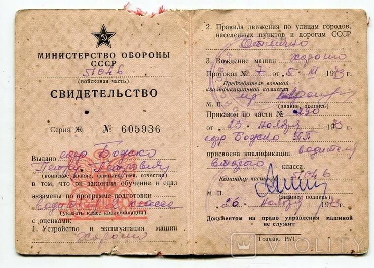 Свидетельство Министерство обороны, фото №3