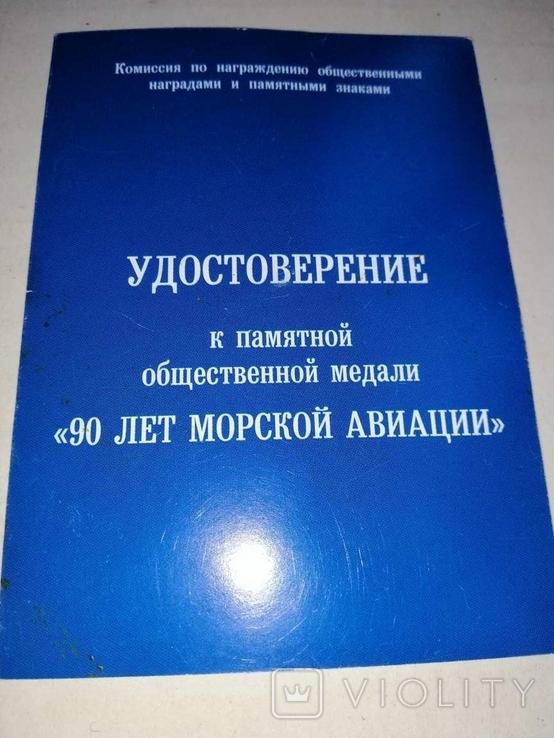 Документы, фото №13