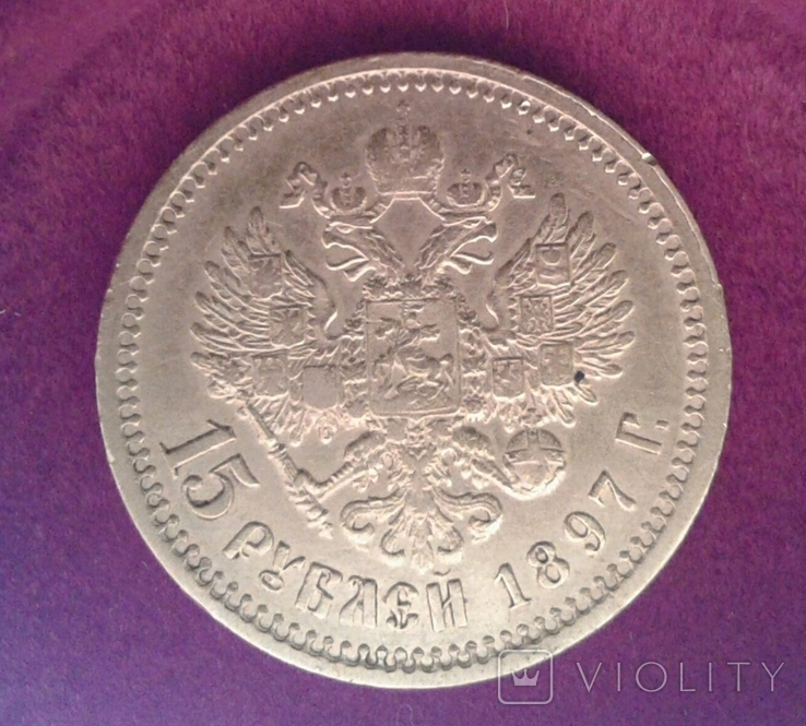 15 рублей 1897 года АГ, фото №5