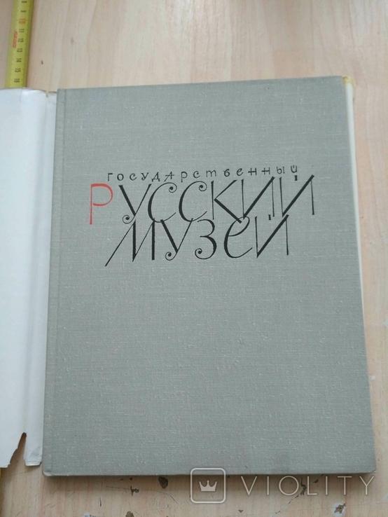 Государственный русский музей 1969р., фото №3