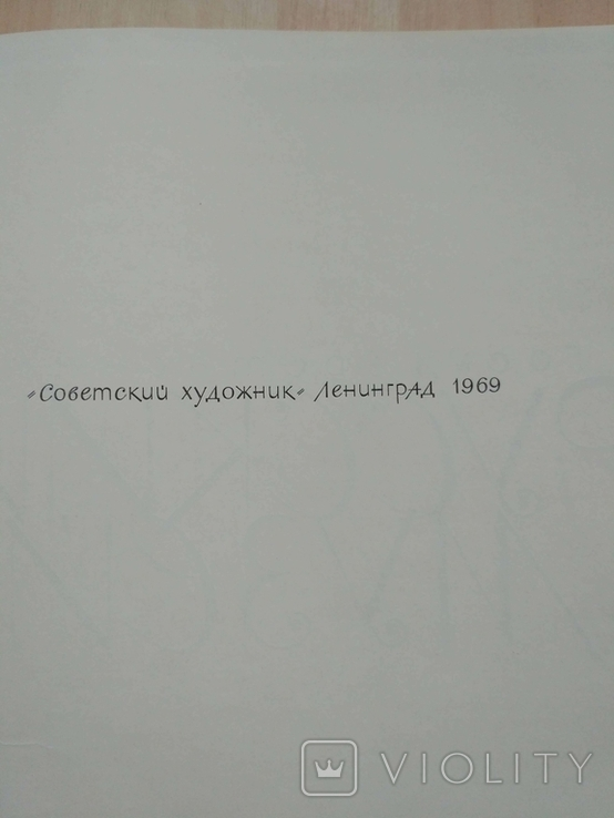 Государственный русский музей 1969р., фото №5