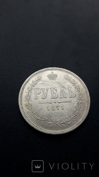 Рубль 1871 Спб-Нi, фото №2