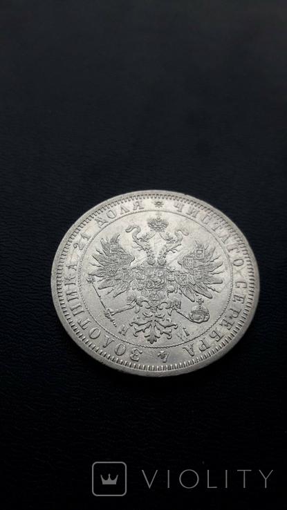 Рубль 1871 Спб-Нi, фото №4