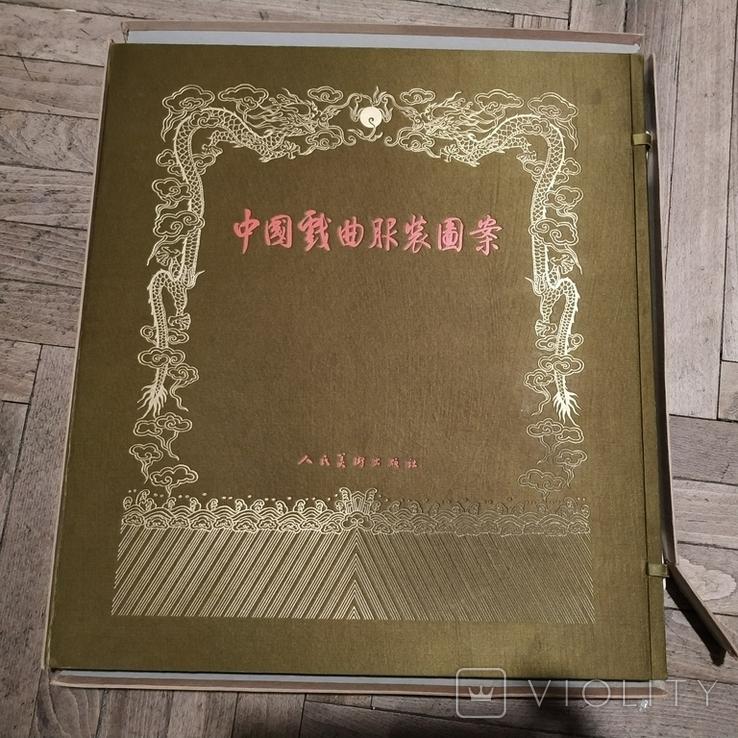 Альбом эскизы костюмов Китайского театра