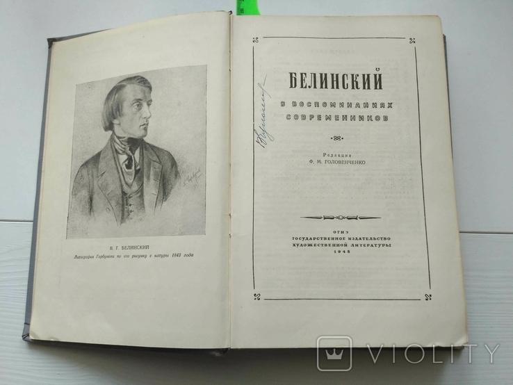 Белинский в воспоминаниях современников, фото №11