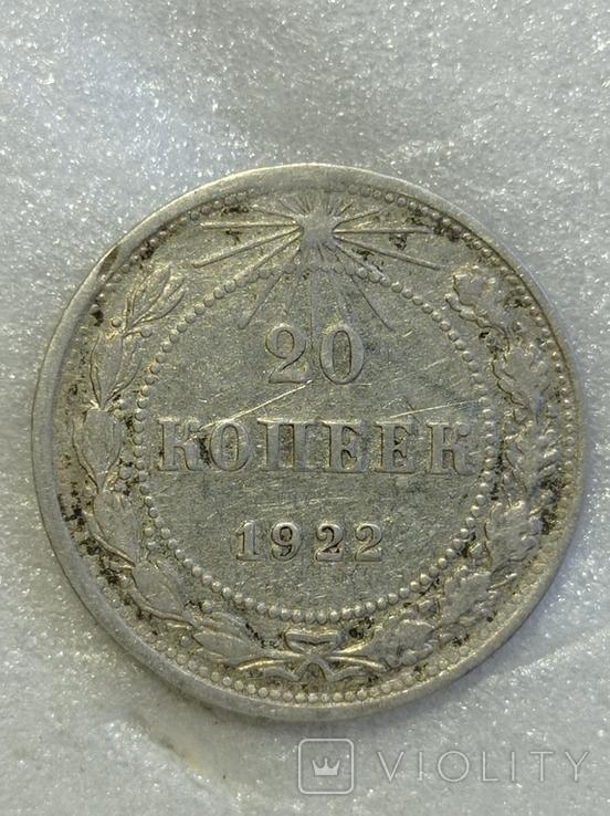 20 копеек 1922 года, фото №2