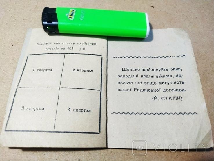 Товариство Червоного хреста УРСР 1957г, фото №4
