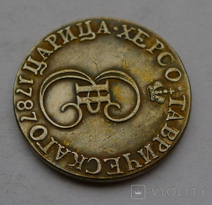 Монета №10. Копия. Звенит. Не магнитится., фото №3
