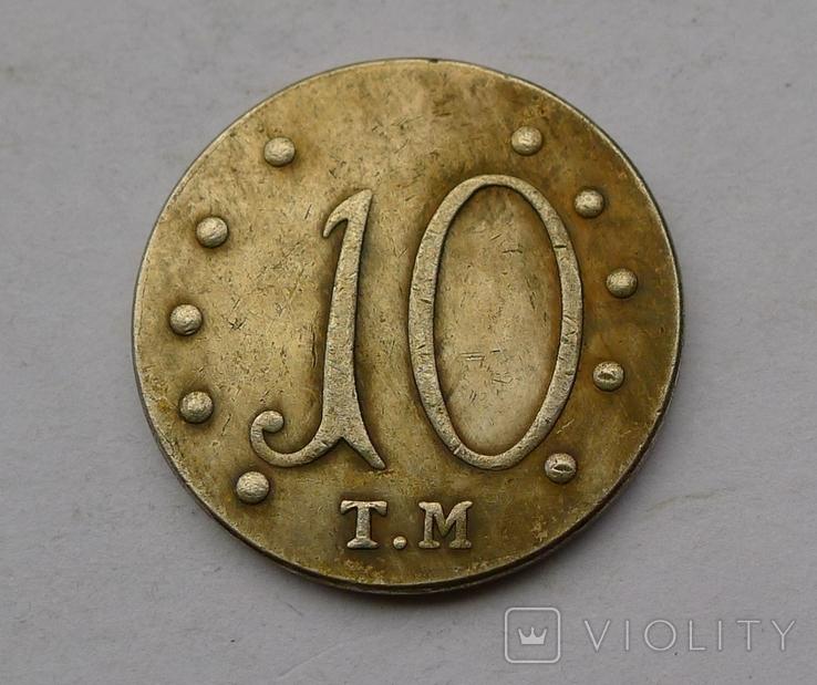 Монета №10. Копия. Звенит. Не магнитится., фото №5