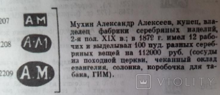 Іконка Князь Олександр, 84, 6,8х5,5 см, фото №10