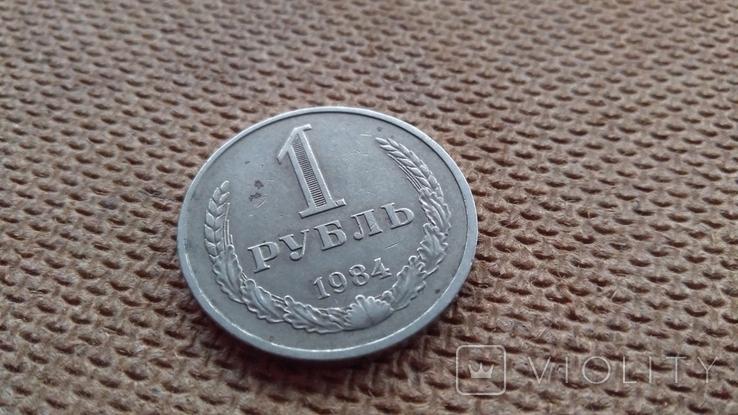 1 рубль 1984 года, фото №3