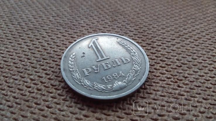 1 рубль 1984 года, фото №5