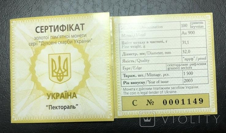 100 гривень 2003 року. Пектораль. Золото 31,1 грам. Банківський стан, фото №3